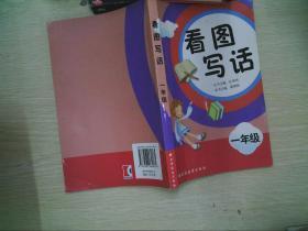 看图写话(1年级)