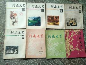 河南文艺(1977/3、1978/1、3、8、9、10、11、12)8本合售