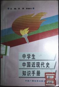 中学生中国近现代史知识手册.