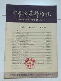 中华皮肤科杂志1963年第9卷第5期
