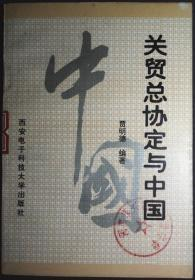 关贸总协定与中国