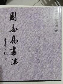周志高书法:行草千家诗四十首(周志高签赠)