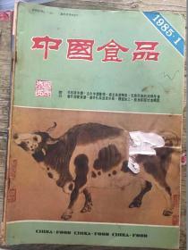 中国食品1985 1-9、11-12合售