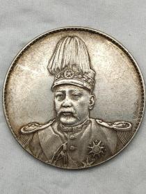 中华帝国洪宪纪元飞龙签字版