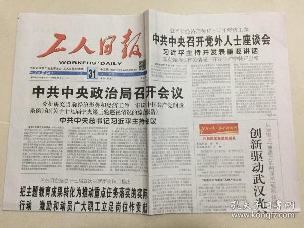 工人日报 2019年 7月31日 星期三 第20130期 今日8版 邮发代号:1-5