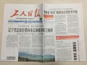 工人日报 2019年 8月5日 星期一 第20135期 今日8版 邮发代号:1-5