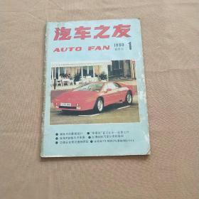 汽车之友 1990年第1期