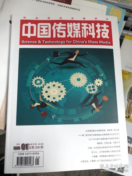 中国传媒科技2018年1期。