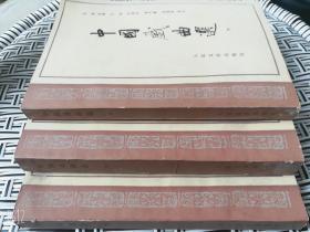 中国戏曲选上中下全3册老版插图本王起主编人民文学出版社原版书