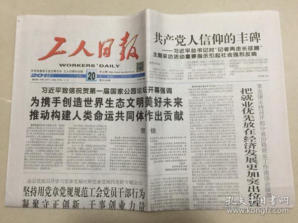 工人日报 2019年 8月20日 星期二 第20150期 今日8版 邮发代号:1-5