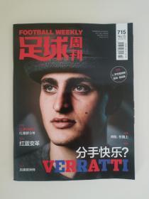 足球周刊第715期