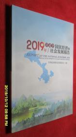 2019年甘肃省国民经济和社会发展报告