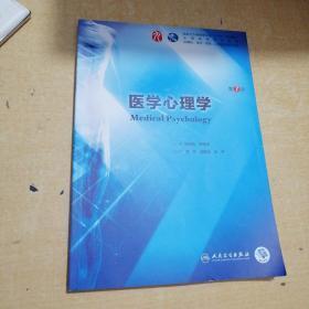 医学心思学(第7版/本科临床/配增值)