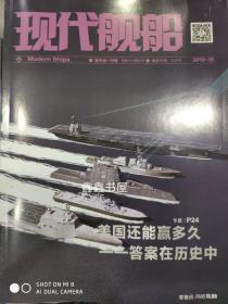 现代舰船2019年 19