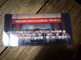 老照片原照:《广州地区新四军老同志纪念抗战胜利五十周年研讨会》