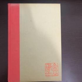 《中国人》英文原版 《China Men》by 汤亭亭 Maxine Hong Kingston