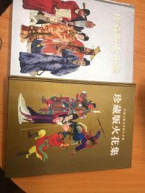 珍藏版火花集(二册)