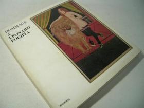 藤田嗣治追悼展 HOMMAGE A LEONARD FOUJITA 1968