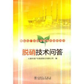 燃煤电厂环保设施技术问答丛书  脱硝技术问答
