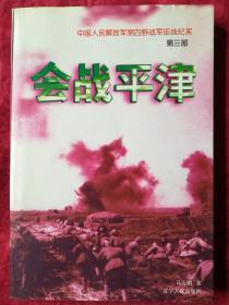 会战平津:《中国人民解放军第四野战军征战纪实》第三部