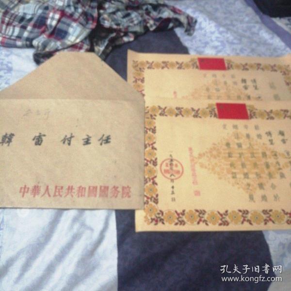 中华人民共和国国务院任命书 1961年【总理周恩来】(有牛皮纸封)韩雷,原中国农业银行行长,他的结婚证一对和他的奖状两个。