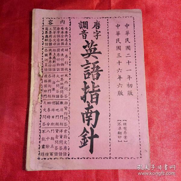 稀見民國36年《唐字調音――英語指南針》一冊全,用模糊中文口語說出英語的最早模板