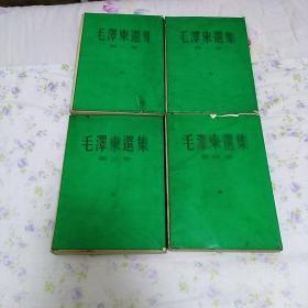毛泽东选集4本   1至4卷。