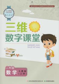 2019秋 人教版 三维数字课堂 数学 二年级上册