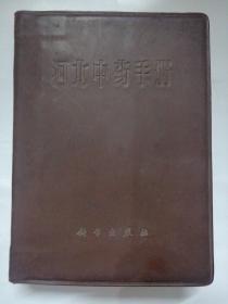 河北中药手册【64开】