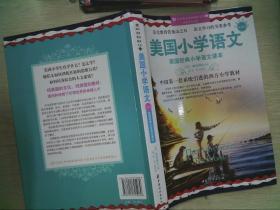 美国小学语文(第五册)-美国经典小学语文课本