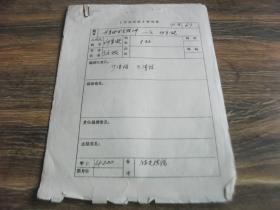 记何香凝-谭牧先生手写书稿等11页