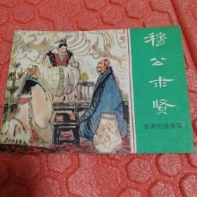穆公求贤(东周列国故事)