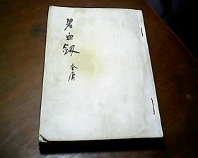 碧血剑 下 (金庸 明河社 六版 修订本)