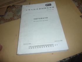中国手语根本手势 (中华人平易近共和国国度标准)GB/T24435-2009   大年夜16开 正版现货