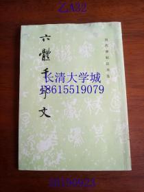 历代碑帖法书选 六体千字文