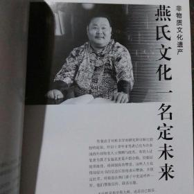 燕氏姓名学__揭示姓名的奥秘