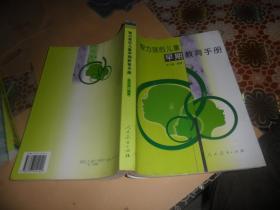 智力落后儿童早期教育手册  (茅于燕 著) 正版现货