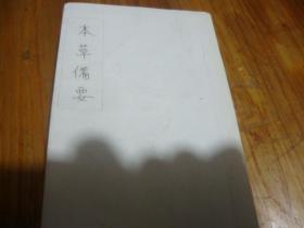 本草备要,1--8卷,合订一厚册