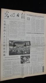 【报纸】光明日报【七届全国人大二次会议闭幕】