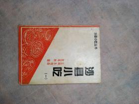沙县小吃:早期版本
