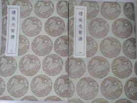 丛书集成初编:续吴先贤赞(全两册)