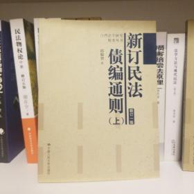 新订民法债编通则(上)