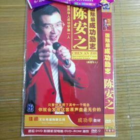 成功励志 成功学教材 陈安之(1CD光盘)