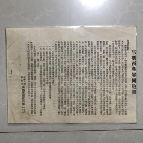 告广西各界同胞书(关于广西剿匪的内容)尺寸:26.5乘19.6厘米