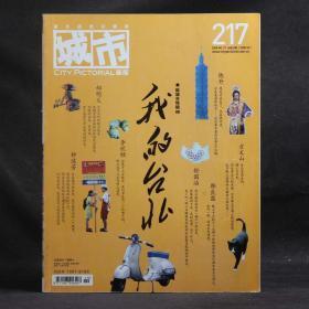 城市畫報 2008年10月 總第217期 新城市特輯08 我的臺北