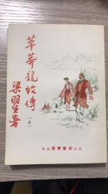 草莽龙蛇传 梁羽生著 香港伟青书店出版 (白皮)