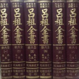 吕祖全书(全六册)