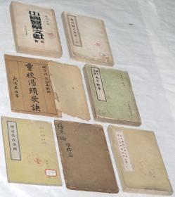 《民国三年1914年——1959年●老版中医书7本》(都是1版1印,有2本老线装本).