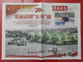 郑州晚报2019年10月2日(24版全)