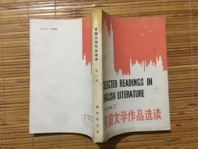 英国文学作品选读第2册